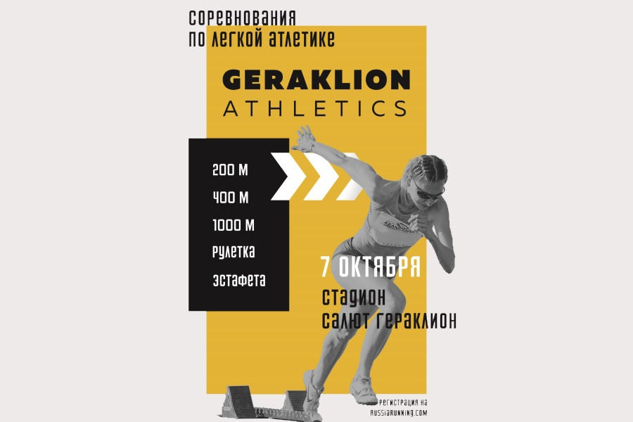 ПРЕСС-РЕЛИЗ GERAKLION ATHLETICS